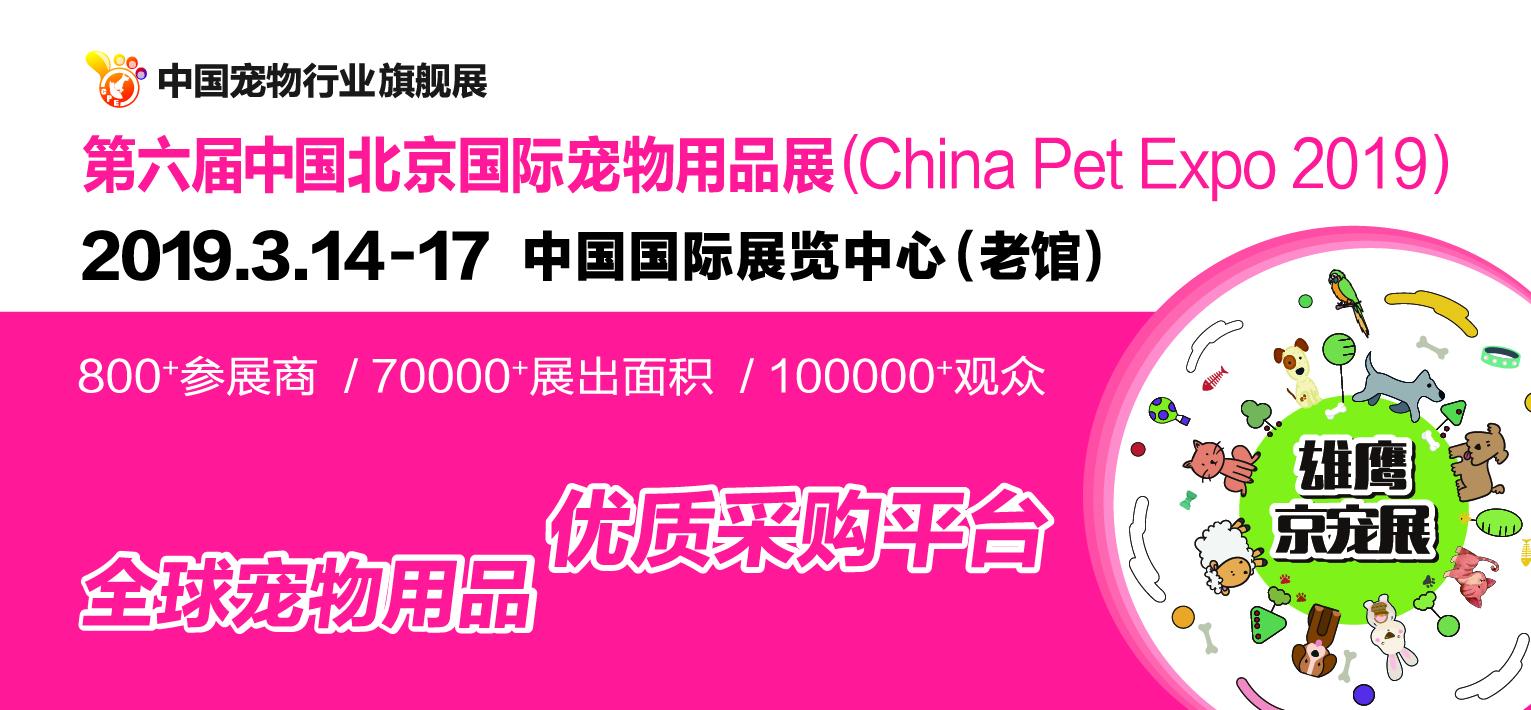 2019北京国际宠物用品展 引领全国宠物行业的风向标