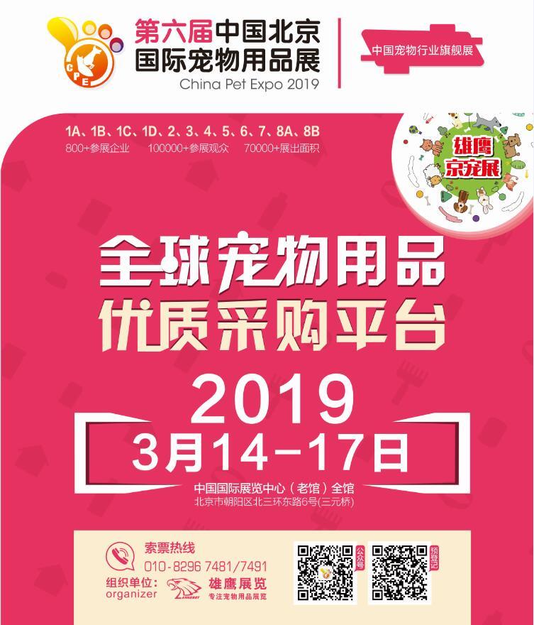 狂欢北京宠物展,好看到爆,成了大热门!