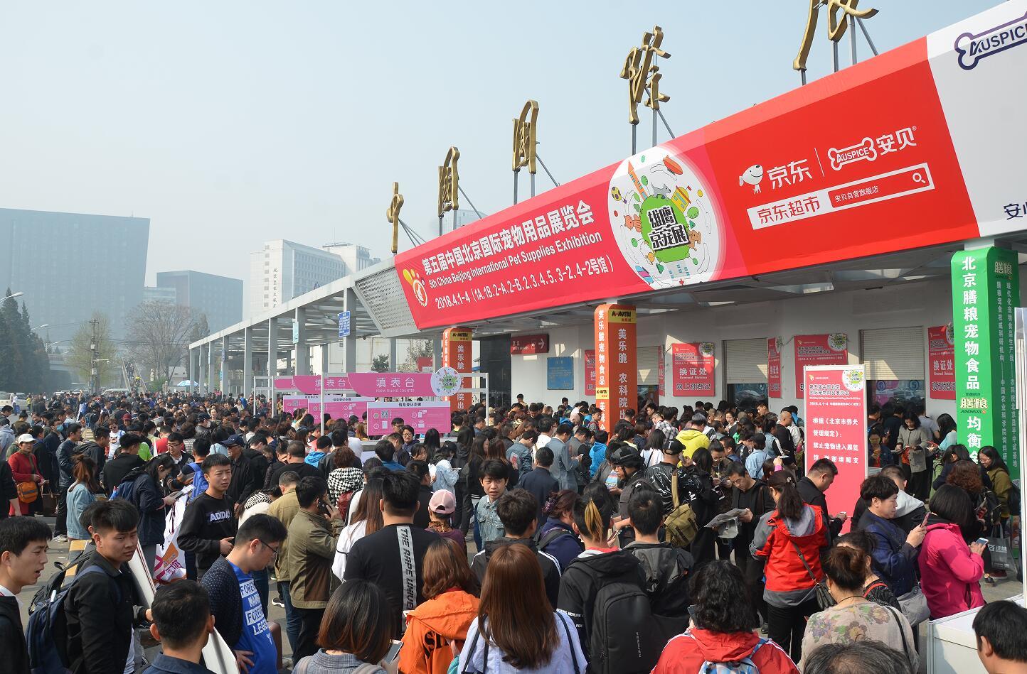 宠物圈内3月开启第六届京宠展的高峰热潮