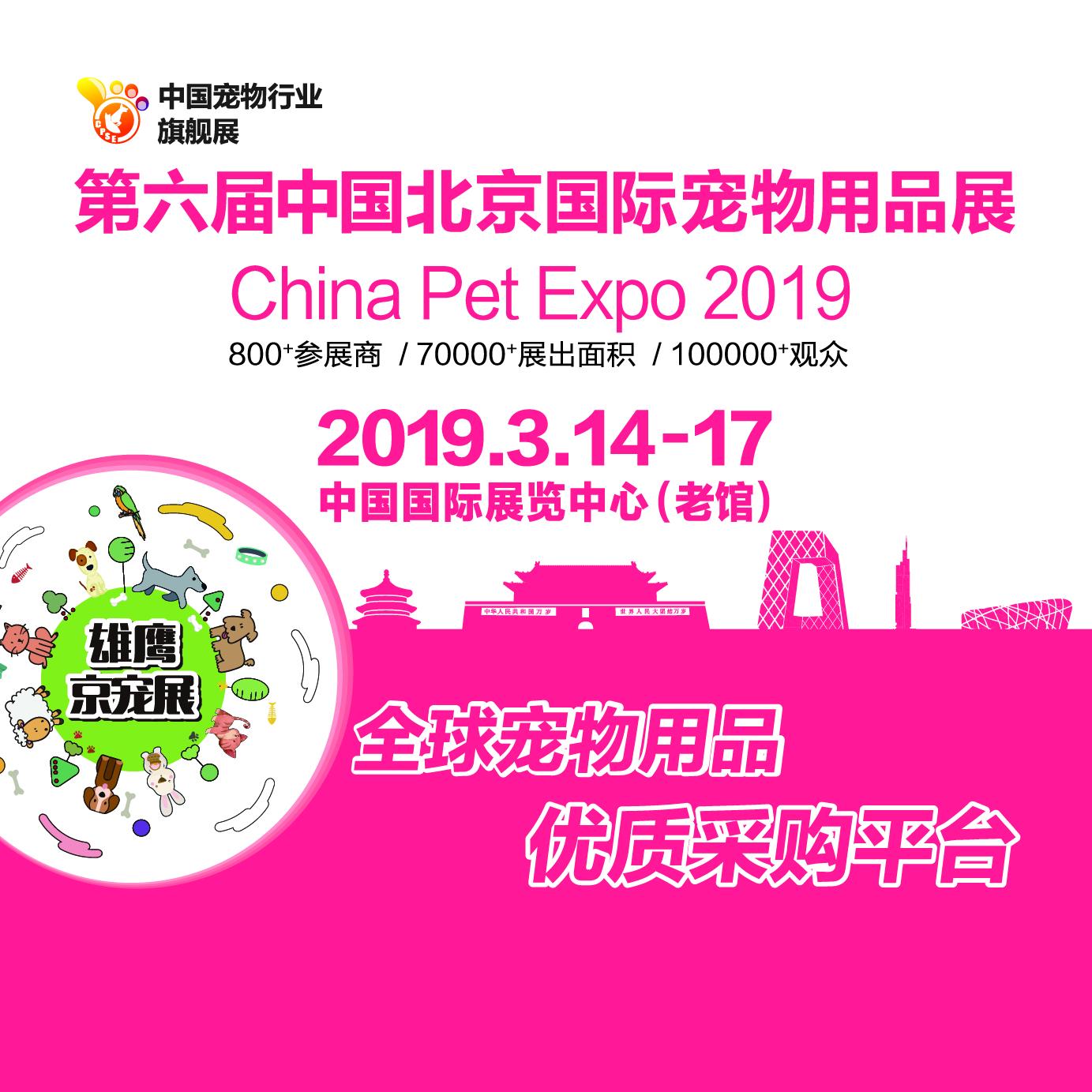 3月14-17日国内宠物第一大展举办,为宠物疯狂血拼去!
